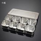 食品級不銹鋼日式味盒套裝調味罐佐料留樣盒6格8格帶蓋調料盒料缸【極有家】