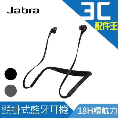 Jabra Elite 25e 續航力18小時頸掛式藍牙耳機 超長待機 防塵防水IP54 語音控制按鈕