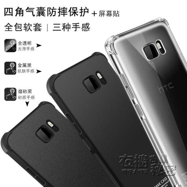 imak HTC U Ultra手機殼HTC-1w磨砂外殼Ocean Note氣囊硅膠保護套  衣櫥秘密
