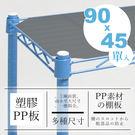 收納架/置物架/層架【配件類】90x45公分 層網專用→黑色←PP塑膠墊板  dayneeds