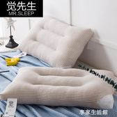 日式立體枕頭可水洗棉枕芯單人學生成人一個裝 頸椎枕  -享家生活館