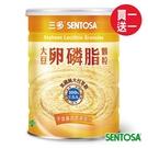 三多大豆卵磷脂顆粒~超值買一送一 (產品效期至2021年04月,特價商品,售完為止)