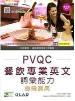 二手書博民逛書店《PVQC餐飲專業英文詞彙能力通關寶典 (第五版)(附贈自我診斷
