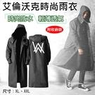 攝彩@艾倫沃克時尚雨衣 XL XXL 一...