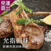 勝崎生鮮 紐西蘭頂級小羊OP肋排2包組 (520公克±10%/1包)【免運直出】