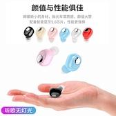 無線5.0超小藍牙耳機入耳塞超長使用不閃燈隱形微型適用OPPO華為 宜品