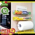 家而適 保鮮膜廚房紙巾放置架