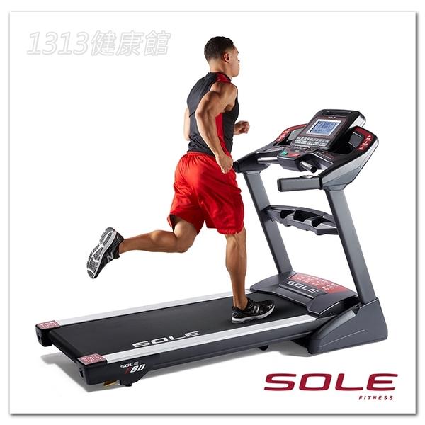【1313健康館】SOLE F80 電動跑步機  全新公司貨 專人到府安裝!
