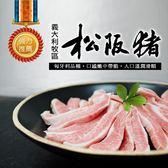 【屏聚美食】匈牙利頂級松阪豬肉5包組(300g±10%/包)