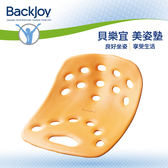 【絕版品】BackJoy健康美姿美臀坐墊Large ─芒果色