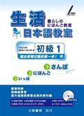 生活日本語教室初級(1)