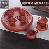 茶具套裝 茶具套裝 整套茶具紫砂茶海茶盤茶壺蓋碗茶杯陶瓷家用 聖誕節禮物大優惠