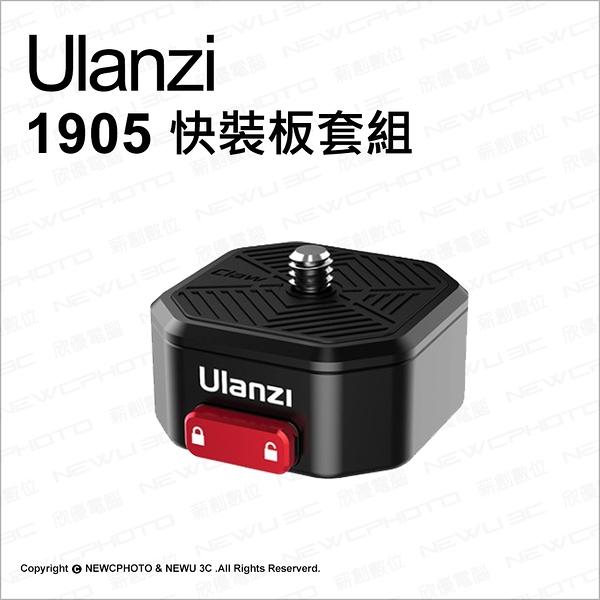 ulanzi Claw銳爪 1905快裝板套裝 快裝版上下蓋 承重50kg【可刷卡】薪創數位