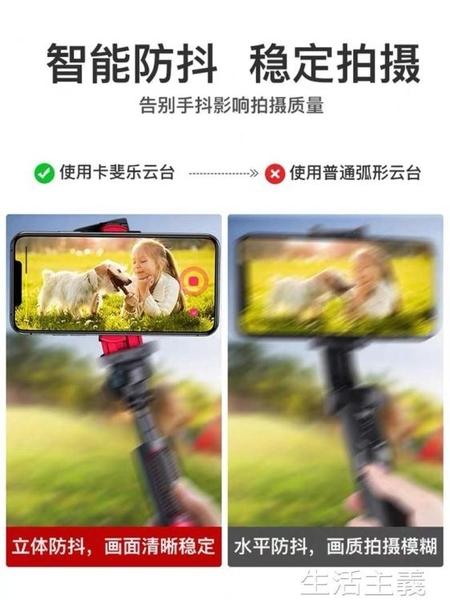 自拍桿 手機穩定器電動手持云台防抖自拍桿拍照視頻拍攝錄像vlog神器平衡桿三腳架 生活主義