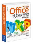 Office 2019快速學習技-讓你早下班