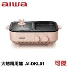 AIWA 愛華 火烤兩用爐 AI-DKL...