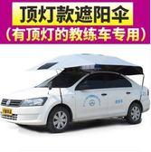 汽車遮陽傘教練車遮陽傘全自動駕校專用車頂遮雨折疊防曬罩太陽傘 法布蕾輕時尚igo