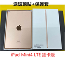 免運 插卡版 apple iPad Mi...