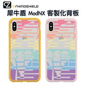 犀牛盾 Mod NX 客製化透明背板 iPhone 11 Pro ixs max ixr ix i8 i7 背板 防摔保護殼背板 彩虹台灣