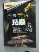 【書寶二手書T2/動植物_LDT】台灣昆蟲大探險_陳維壽