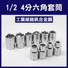 【妃凡】《1/2 4分六角套筒-長 27mm》長套筒 四分套筒 二分之一 內外六角套筒 汽車 237