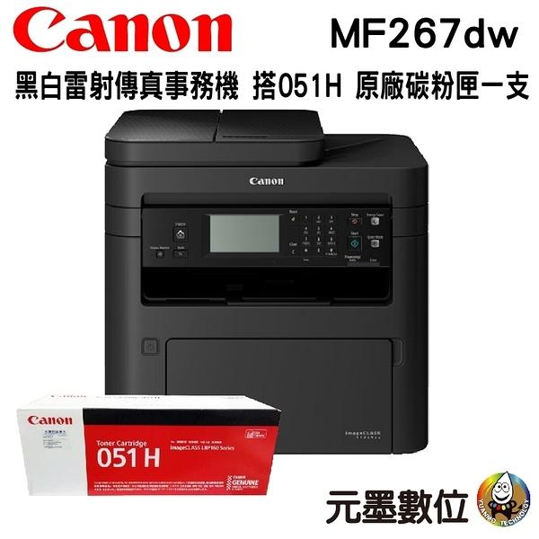 【搭051H原廠碳粉匣一支 登錄送好禮】Canon imageCLASS MF267DW 黑白雷射傳真事務機 保固三年
