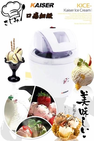 Kaiser 威寶冰淇淋雪酪機 KICE-1513