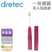 【dretec】Refleu 音波式電動牙刷-粉 (TB-305PK)