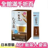 【新茶人 麥茶 100入】日本 AGF 新茶人 麥茶 無糖即溶 嚴選日本國產茶粉【小福部屋】
