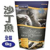 【培菓平價寵物網】(送刮刮卡*4張)英國 海洋之星 Fish4Cats《全貓低敏│沙丁魚 + 馬鈴薯》6kg