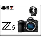 Nikon Z6 body + FTZ轉接環〔單機身+轉接環〕公司貨 登錄送原電+禮券 6/30止