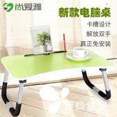 筆記本電腦桌做床上用可折疊懶人大學生宿舍學習桌小桌子簡易書桌