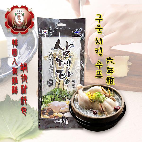 【韓國正蔘堂】三星聯名 人蔘雞湯包 (六年根)