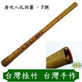 洞簫 [網音樂城] 台灣 珍琴 唐口 F調 八孔 C調 bB調 尺八 月琴 soprano sax