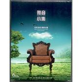 雅音小集CD (6片裝)