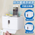 無痕防水密封置物面紙盒(二款)【CLIF...