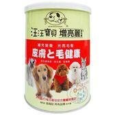 【培菓平價寵物網】《汪汪寶貝》增亮麗‧350g (皮膚皮毛健康)