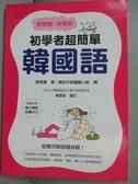 【書寶二手書T1/語言學習_LOD】跟著聽、照著說:初學者超簡單韓國語_鄭惠賢