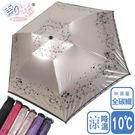 【日本雨之戀】獨家降溫 10℃ 三折碳纖骨 - 柳絮SGS認證/防曬/抗UV/大傘面/折傘