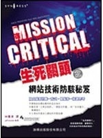 二手書博民逛書店《MISSION CRITICAL生死關��之網站技術防駭秘笈312。》 R2Y ISBN:9577177956