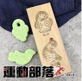 烘焙模具串花饅頭月餅南瓜餅干綠豆糕點木質面食烘焙模具 運動部落