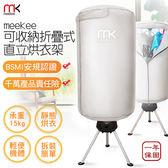#TP Meekee可收納折疊式─直立烘衣架/烘衣機 (MK-CD901)