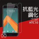 E68精品館 抗藍光 鋼化玻璃 HTC 10 玻璃 保護貼 濾藍光 9H 鋼化玻璃 貼 鋼化 膜 鋼化貼
