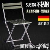304不銹鋼折疊凳靠背小板凳成人馬扎戶外便攜式釣魚椅子小凳   圖拉斯3C百貨