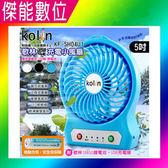 Kolin 歌林 5吋USB充電小風扇 KF-SH04U1 USB風扇 充電風扇 小風扇