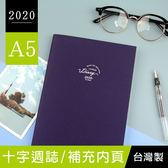 珠友 BC-50406 A5/25K 2020年十字週誌/週計劃/手帳/日記手札-補充內頁