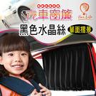 CarLife:: 汽車窗簾遮陽簾【黑色水晶絲】►單面摺景DIY汽車窗簾-(2入/組)