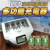 金德恩 台灣製 充電大師 液晶智慧環保多功能充電器- 可充鹼性/鎳氫/鎳鎘電池