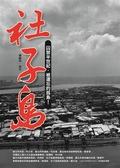社子島!囚禁半世紀,被遺忘的孤島
