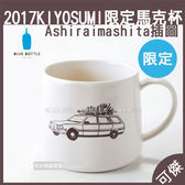 藍瓶咖啡 blue bottle 限量汽車圖樣馬克杯 350ML KIYOSUMI MUG 限定限量 馬克杯 日本熱銷 可傑